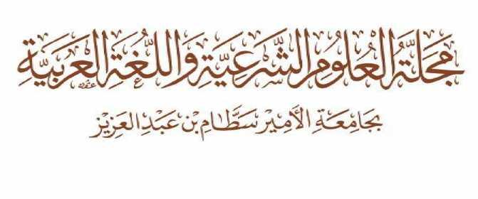 مجلة العلوم الشرعية واللغة العربية